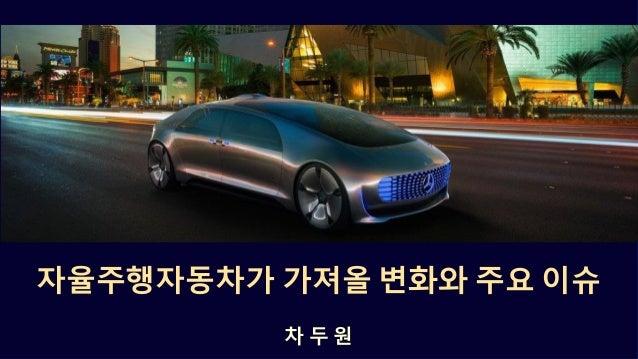 자율주행자동차가 가져올 변화와 주요 이슈 차 두 원