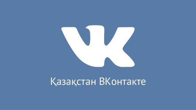 Қазақстан ВКонтакте