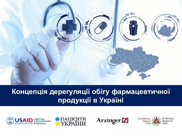 Концепція дерегуляції обігу фармацевтичної продукції в Україні
