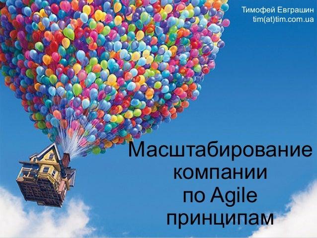 Масштабирование компании по Agile принципам Тимофей Евграшин tim(at)tim.com.ua