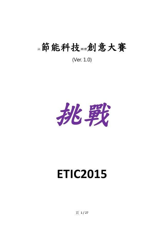 節能科技 創意大賽  以  辦理  (Ver. 1.0)  挑戰 ETIC2015 頁 1 / 27