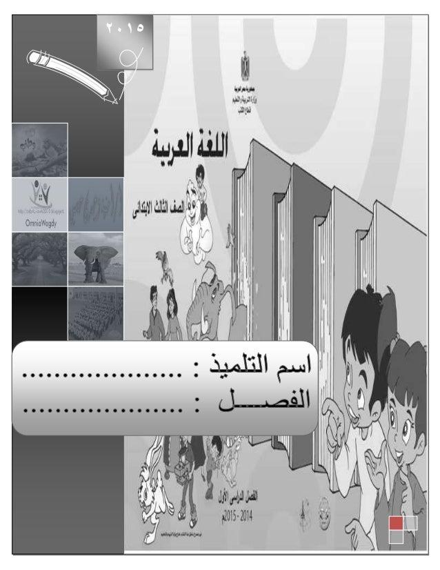 بوكلت المدارس فى اللغة العربية للصف الثالث الابتدائى الفصل الدراسى الأول2015 أ.أمنية وجدى Slide 1