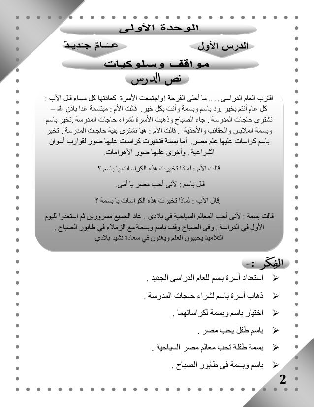 بوكلت المدارس فى اللغة العربية للصف الثالث الابتدائى الفصل الدراسى الأول2015 أ.أمنية وجدى Slide 3