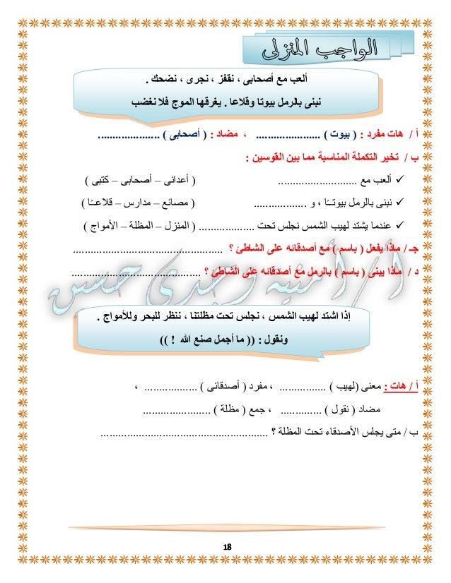 بوكلت اللغة العربية الصف الثانى الابتدائى الفصل الدراسى الأول 2015 أم