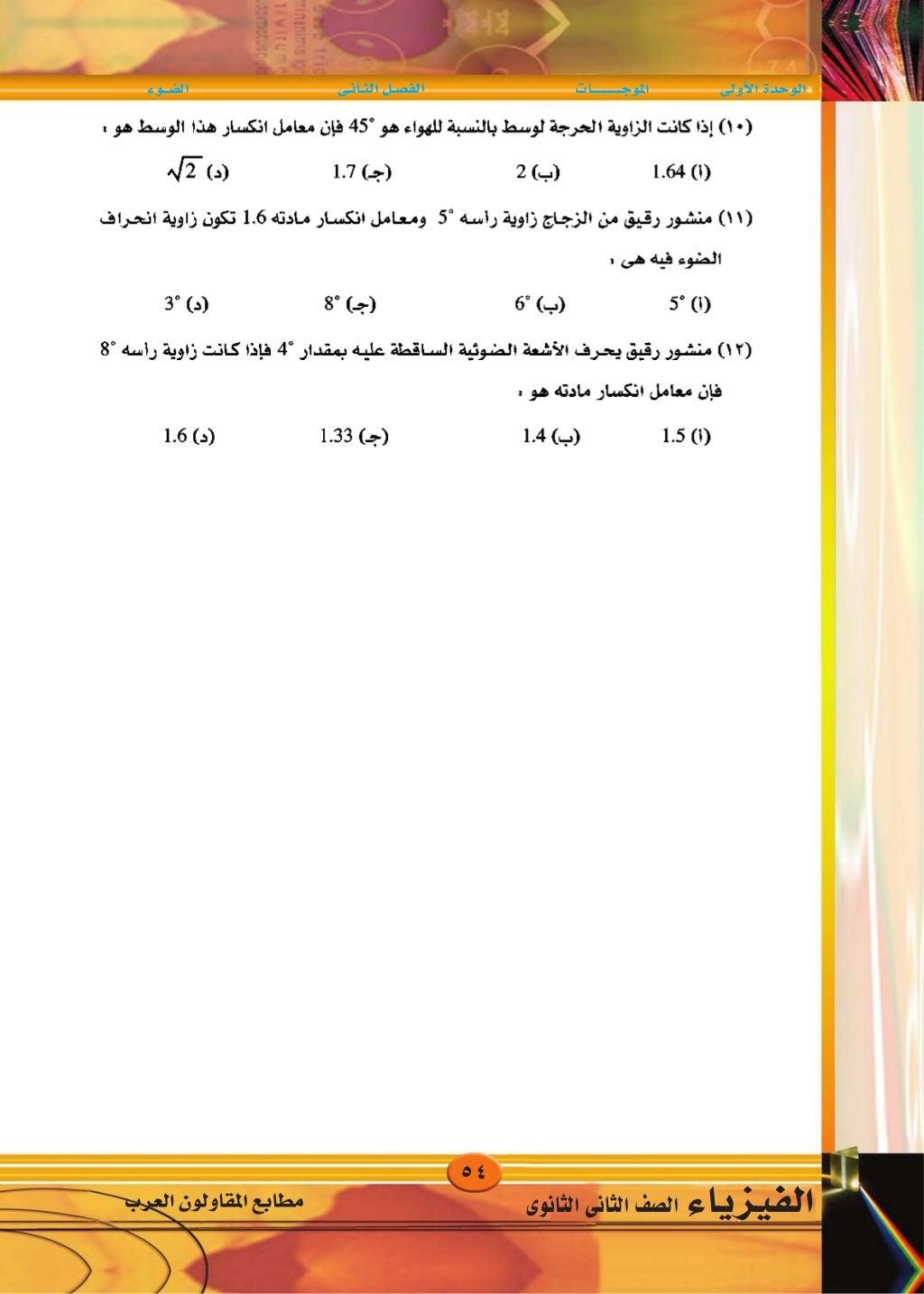 الكتاب المدرسي فيزياء 3 ثانوي pdf