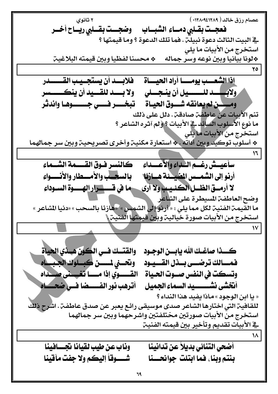 الثانى الثانوى   لغة عربية2015شاملة ترم أول