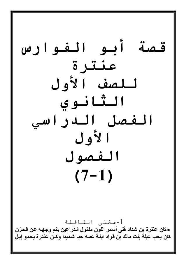 قصة أبو الفوارس  عنترة  للصف الأول  الثانوي  الفصل الدراسي  الأول  الفصول  )7-1(  -1 مغني القافلة  كان عنترة بن شداد فتى أ...