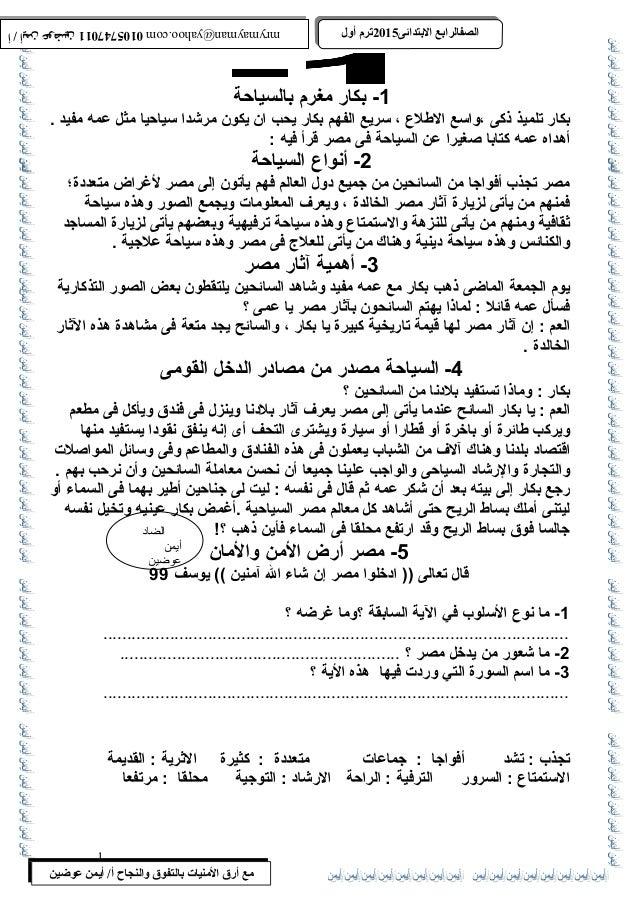 حل تمارين كتاب bit by bit للصف الاول الاعدادى