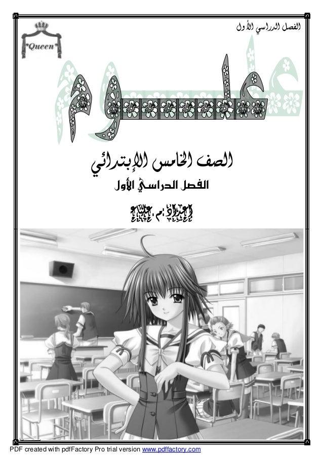         علياء .: إعداد  ١    PDF created with pdfFactor...