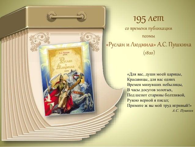 190 лет  со времени написания  трагедии  «Борис Годунов»  А.С. Пушкина  (1820)  20 февраля 1598 г.  Уже месяц, как Борис Г...