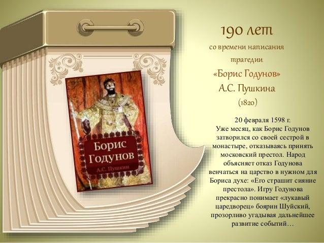 185 лет  со времени написания  цикла  «Повести Белкина»  А.С. Пушкина  (1830)  Первое завершённое прозаическое  произведен...