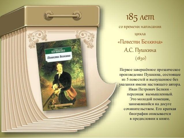 185 лет  со времени написания  цикла  «Маленькие трагедии»  А.С. Пушкина  (1830)  Цикл коротких пьес, состоящий  из четыре...