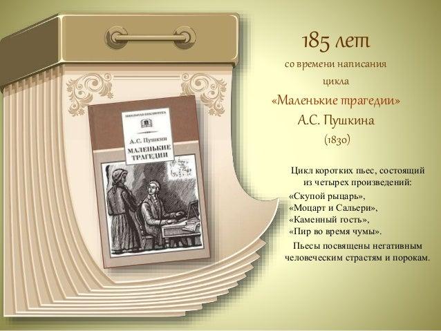 185 лет  со времени написания  сказки  «Сказка о попе и  о работнике его Балде»  А.С. Пушкина  (1830)  «Жил-был поп,  Толо...