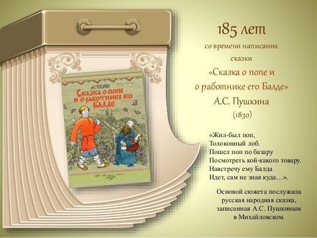 185 лет  со времени издания  романа  «Гобсек»  О.де Бальзака  (1830)  Историю ростовщика Гобсека  рассказывает стряпчий Де...