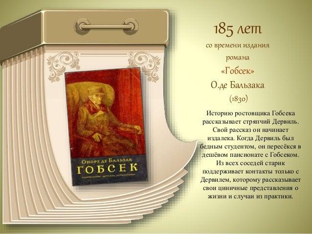 180 лет  со времени публикации  романа  «Ледяной дом»  И.И. Лажечникова  (1835)  Один из лучших русских  исторических рома...