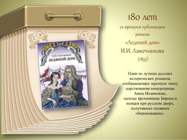 180 лет  со времени выхода в свет сборника  повестей  «Миргород»  Н.В. Гоголя  (1835)  Сборник из четырёх  повестей являет...