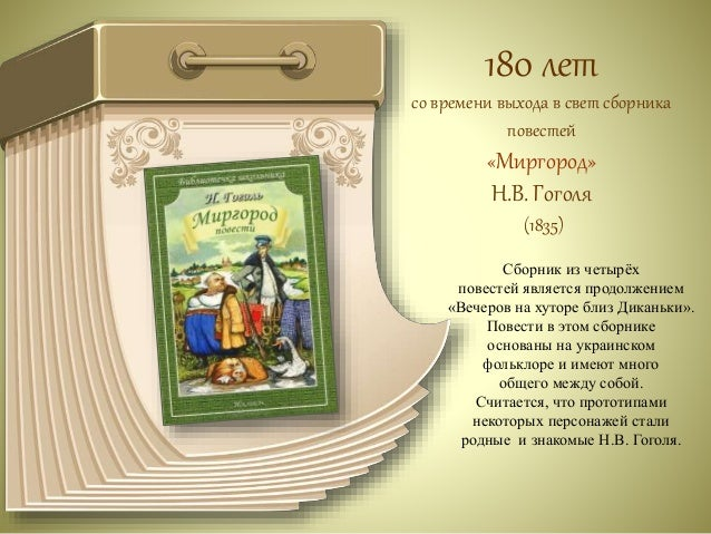 175 лет  со времени публикации романа  «Герой нашего времени»  и поэмы  «Мцыри»  М.Ю. Лермонтова  (1840)  Герои произведен...