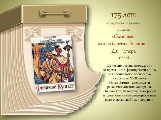 170 лет  со времени написания  романа  «Бедные люди»  Ф.М. Достоевского  (1845)  Первый роман Ф.М. Достоевского.  Написан ...