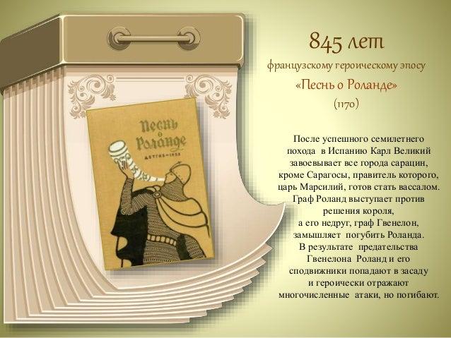 665 лет  со времени написания романа  «Декамерон»  Д. Бокаччо  (1350)  «Декамерон» в переводе с греческого  значит «десяти...