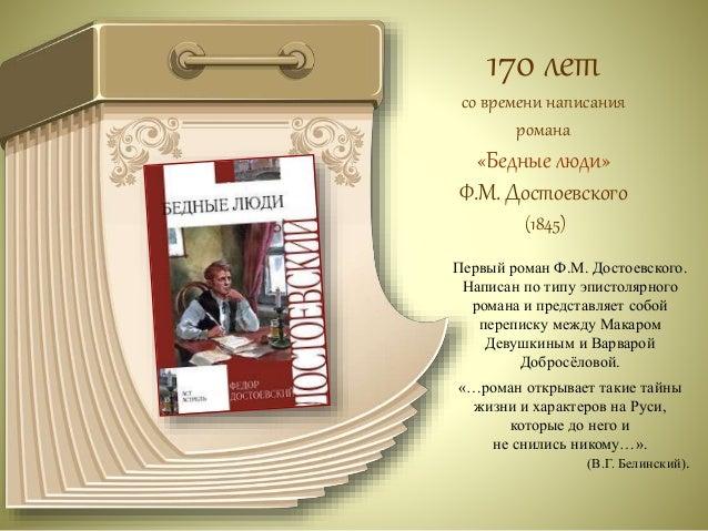 170 лет  со времени выхода в свет романов  «Королева Марго»  и  «Двадцать лет спустя»  А. Дюма  (1845)  Клятвы верности, к...