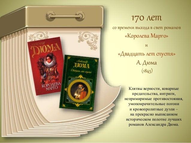 165 лет  со времени издания  романа  «Жизнь Дэвида Копперфильда,  рассказанная им самим»  Ч. Диккенса  (1850)  Самый попул...