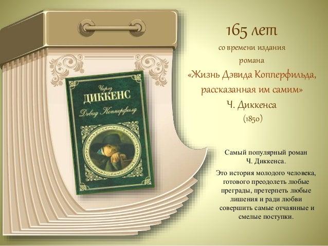 160 лет  со времени публикации  цикла  «Севастопольские рассказы»  Л.Н. Толстого  (1855)  Цикл из трёх рассказов,  описыва...