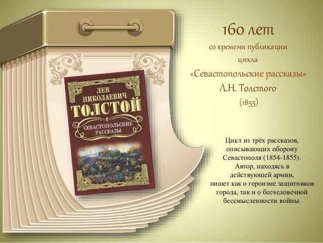 160 лет  со времени издания  поэмы  «Песнь о Гайавате»  Г.У. Лонгфелло  (1855)  «Я написал поэму на основании  легенд, гос...