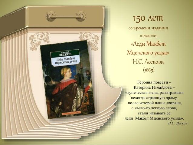 150 лет  со времени выхода в свет  романа  «Всадник без головы»  Т.М. Рида  (1865)  Действие романа происходит  в пятидеся...