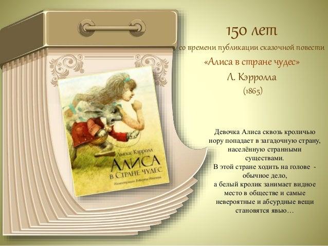 145 лет  со времени издания  сатирического романа  «История одного города»  М.Е. Салтыкова-Щедрина  (1870)  Роман - «подли...