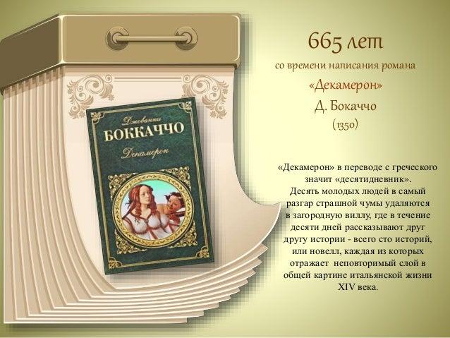 420 лет  со времени публикации трагедии  «Ромео и Джульетта»  У. Шекспира  (1595)  «Во времена синьора Бартоломео  Делла С...