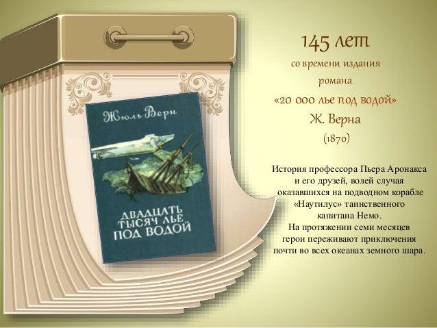 140 лет  со времени издания  романа  «Подросток»  Ф.М. Достоевского  (1875)  Роман-исповедь написан от лица  юноши Аркадия...