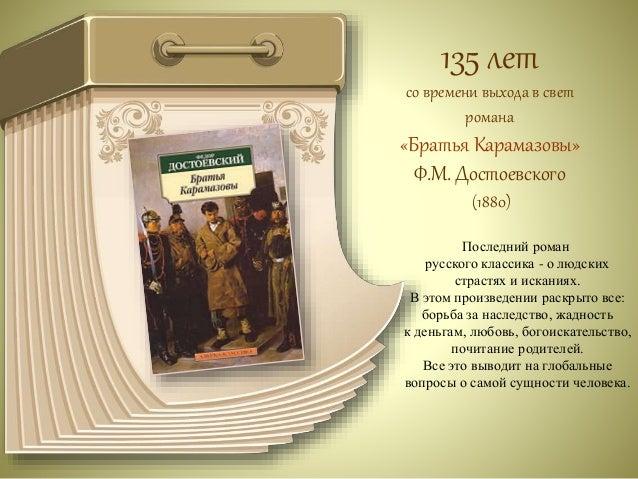 135 лет  со времени публикации  романа  «Господа Головлёвы»  М.Е. Салтыкова-Щедрина  (1880)  Писатель изобразил историю  м...