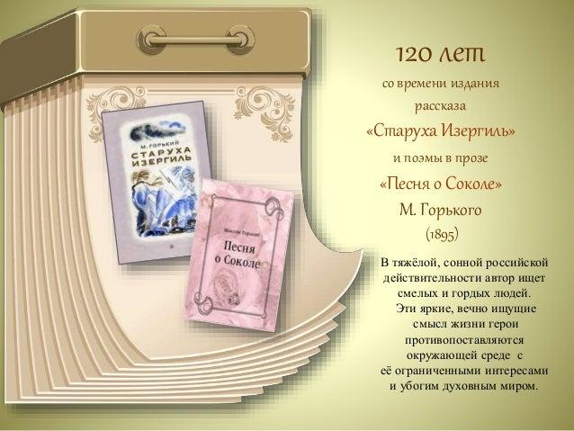 120 лет  со времени написания  и публикации  романа  «Машина времени»  Г. Уэллса  (1895)  Изобретатель машины времени  отп...