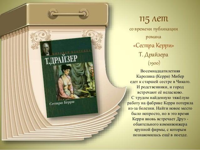 110 лет  со времени публикации  повести  «Поединок»  А.И. Куприна  (1905)  Повесть основана на личных  воспоминаниях автор...