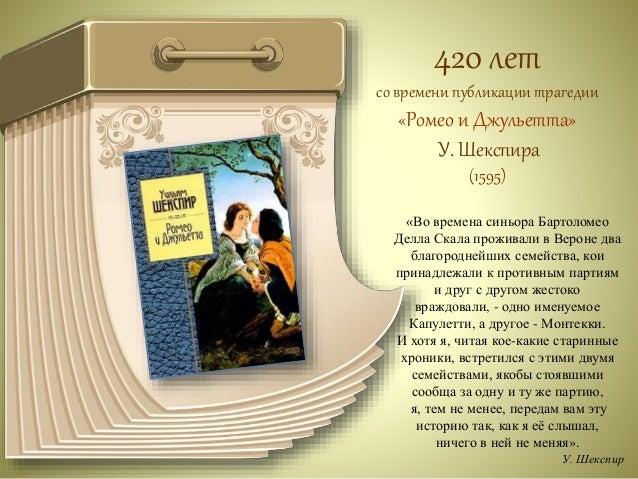 410 лет  со времени выхода в свет  1-ой части романа  «Хитроумный идальго Дон Кихот  Ламанчский»  М. Сервантеса  (1605)  «...