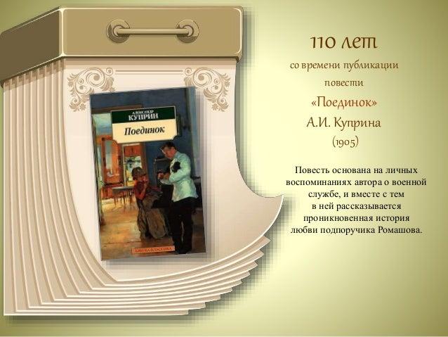 105 лет  со времени выхода  сборника стихотворений  «Вечерний альбом»  М.И. Цветаевой  (1910)  Первый сборник стихов Марин...
