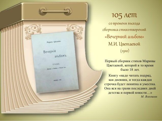 100 лет  со времени написания  поэмы  «Соловьиный сад»  А.А. Блока  (1915)  Я ломаю слоистые скалы  В час отлива на илисто...