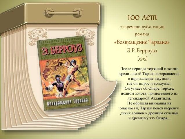 90 лет  со времени публикации  поэмы  «Анна Снегина»  С.А. Есенина  (1925)  Автобиографическая поэма,  в основе которой во...