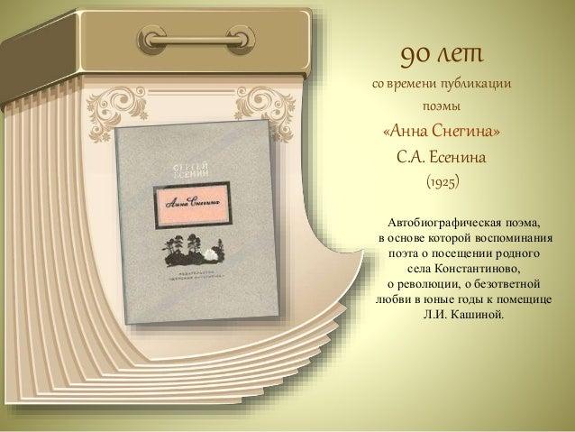 90 лет  со времени публикации  романа  «Голова профессора Доуэля»  А.Р. Беляева  (1925)  Один из самых увлекательных  рома...