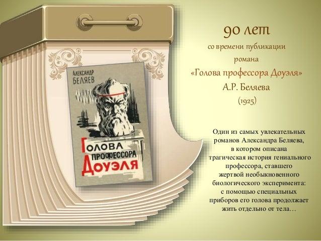 90 лет  со времени публикации  стихотворной сказки  «Бармалей»  К.И. Чуковского  (1925)  «Не ходите в Африку гулять!» -  т...