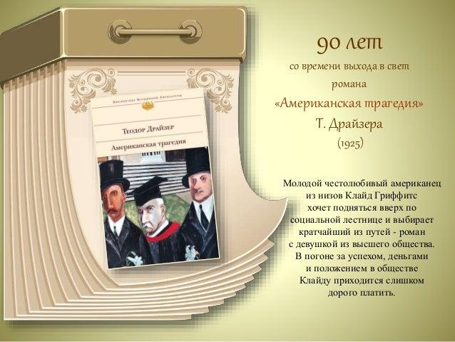 85 лет  со времени издания в Берлине  романа  «Защита Лужина»  В.В. Набокова  (1930)  Гениальный шахматист Лужин  живет в ...
