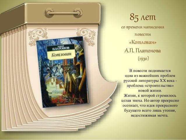 80 лет  со времени выхода в свет  романа  «Как закалялась сталь»  Н.А. Островского  (1935)  Роман, с удивительной точность...