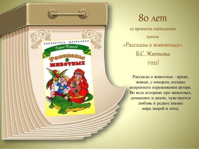 75 лет  со времени первого полного издания романа  «Тихий Дон»  М.А. Шолохова  (1940)  В центре сюжета романа -  жизнь каз...