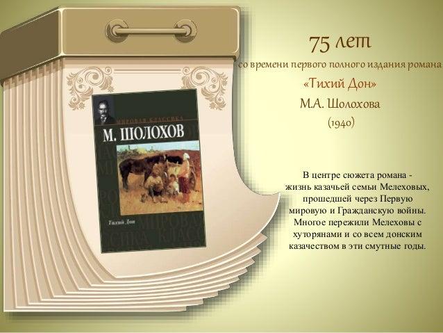 75 лет  со времени написания и публикации  повести  «Тимур и его команда»  А.П. Гайдара  (1940)  Повесть о пионерах довоен...