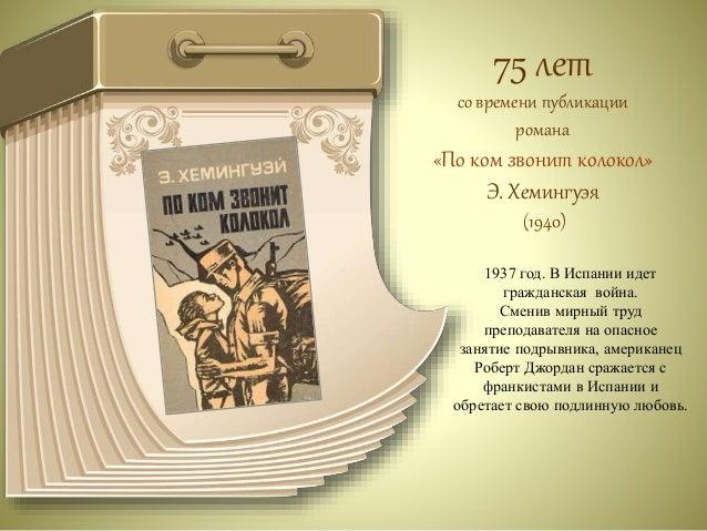70 лет  со времени выхода в свет исторической  эпопеи  «Емельян Пугачев»  В.Я. Шишкова  (1945)  Жизнь, полную побед и пора...