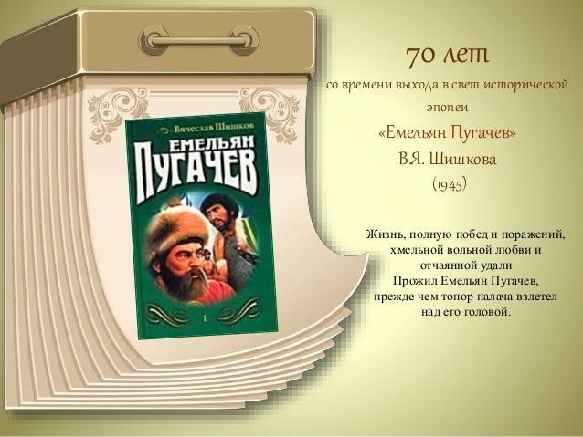 70 лет  со времени издания  сказки-были  «Кладовая солнца»  М.М. Пришвина  (1945)  Дети-сироты Настя и Митраша  отправляют...
