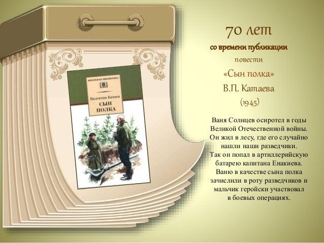 70 лет  со времени выхода из печати  поэмы  «Василий Тёркин»  А.Т. Твардовского  (1945)  Василий Тёркин - солдат  Великой ...
