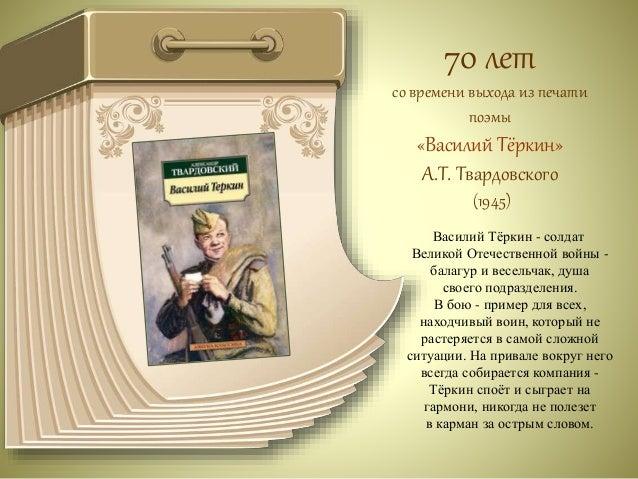 70 лет  со времени написания  повести  «Четвёртая высота»  Е.Я. Ильиной  (1945)  Повесть об удивительной судьбе  знаменито...