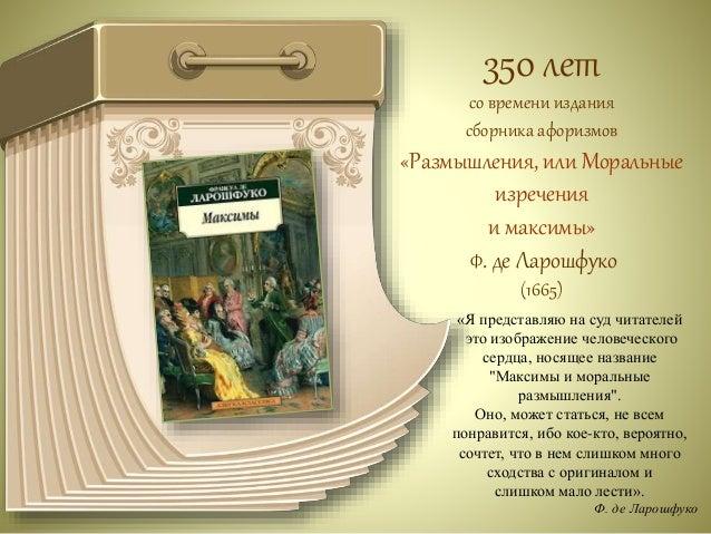 230 лет  со времени издания  рассказов  «Приключения  барона Мюнхаузена»  Э. Распэ  (1785)  О своих забавных случаях и  пу...