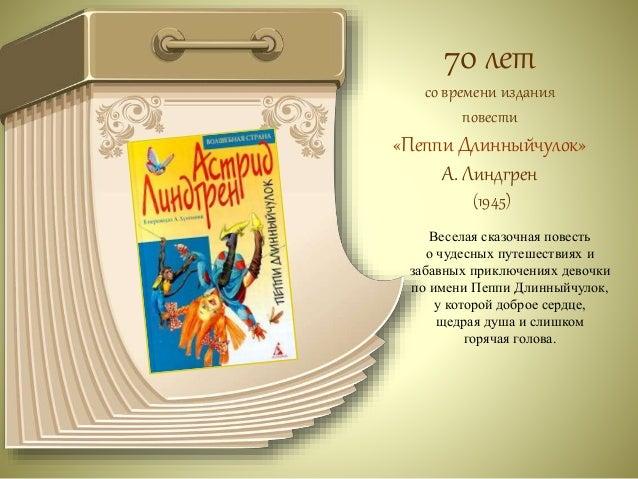 65 лет  со времени выхода в свет  сборника  «Я, робот»  А. Азимова  (1950)  В 2057 году доктор Сьюзен Келвин  дает интервь...